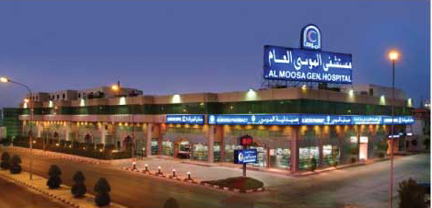 Al-Moosa General Hospital, Al - Hasa Eastern Province